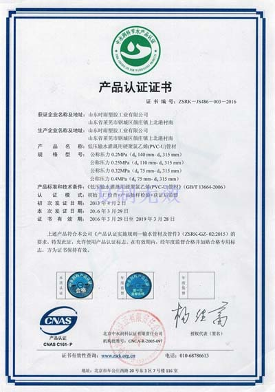 产品认证证书-PVC低压灌溉管材