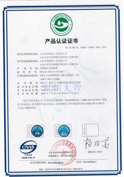 产品认证证书-内镶圆柱式滴灌管