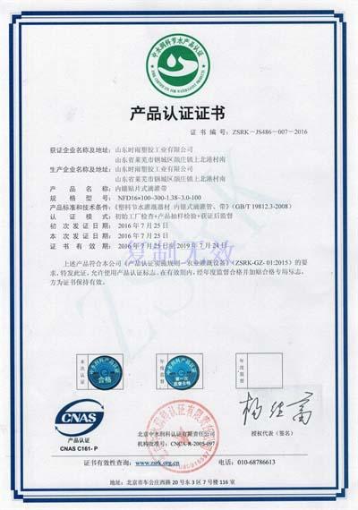 产品认证证书-内镶贴片式滴灌带