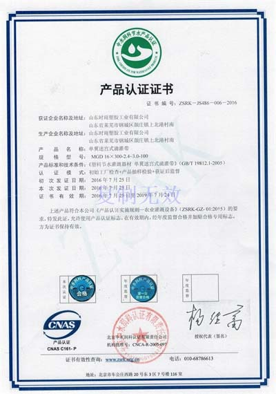 产品认证证书-单翼迷宫式滴灌带