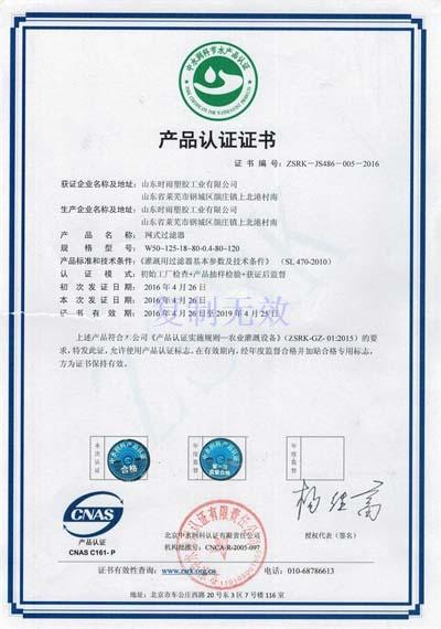 产品认证证书-网式过滤器