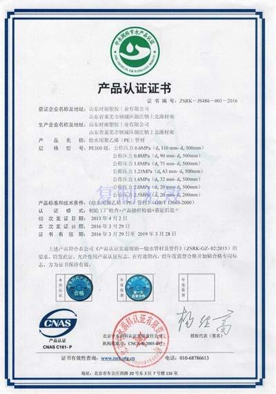 产品认证证书-PE给水管材