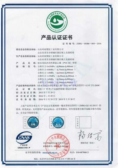 产品认证证书-PVC-M给水管材
