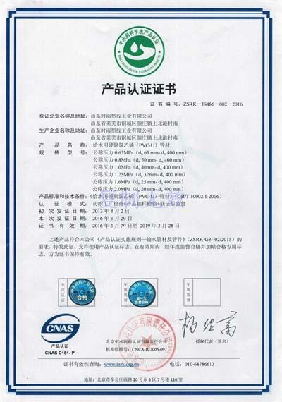 产品认证证书-PVC给水管材