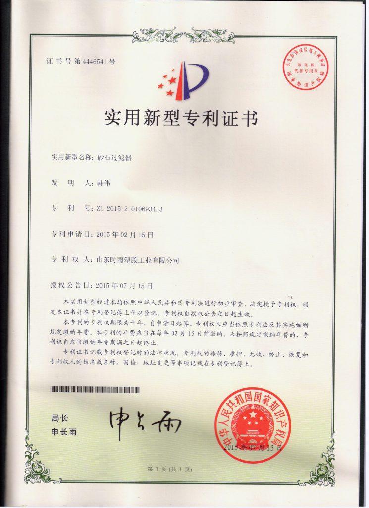 砂石过滤器专利