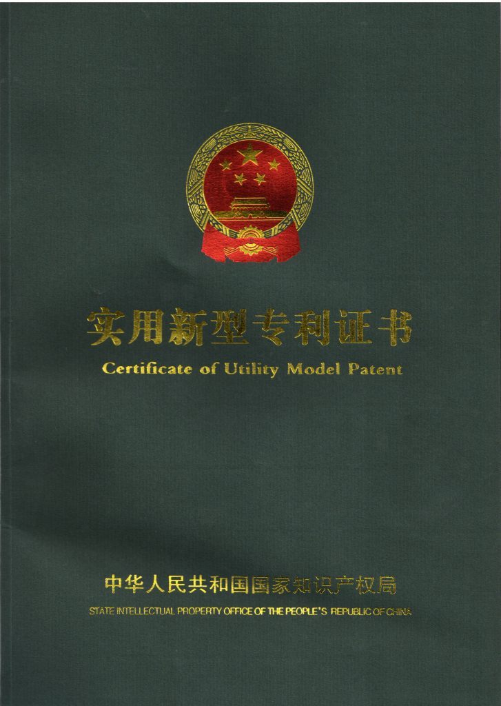 山东砂石过滤器生产厂家获得专利证书