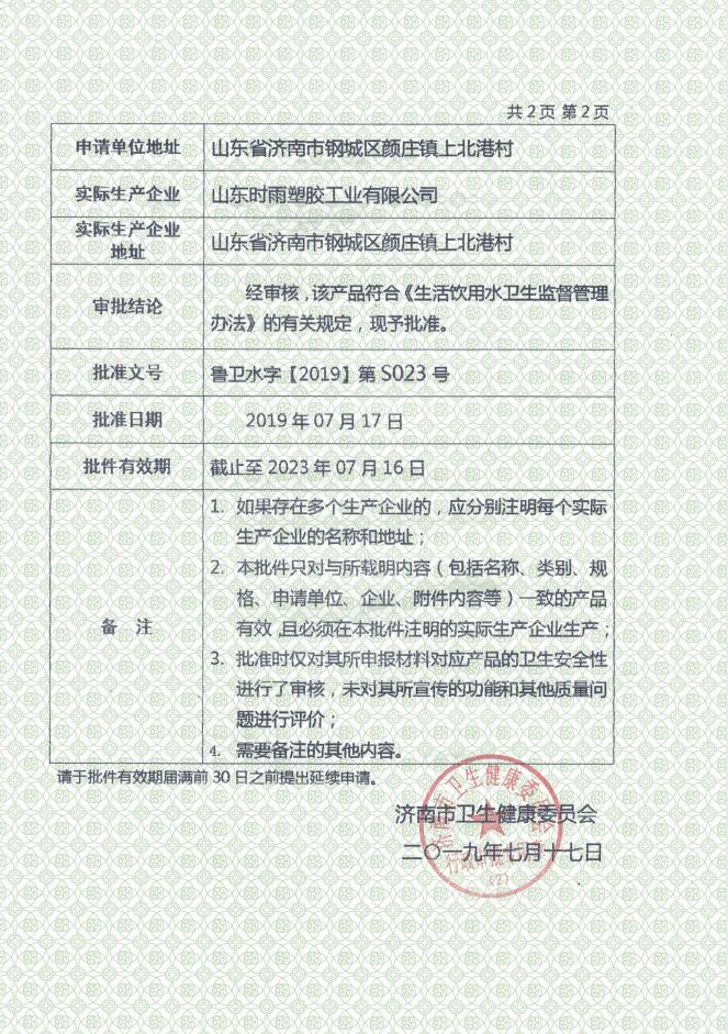 济南市涉及饮用水卫生安全产品卫生许可证件